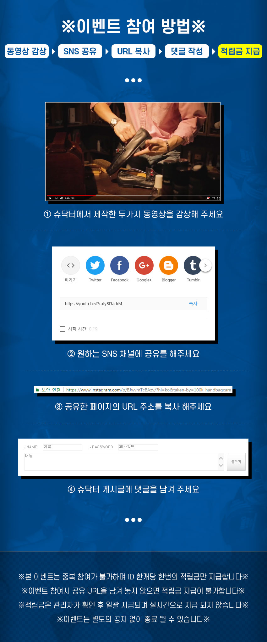 sns 동영상 공유 이벤트