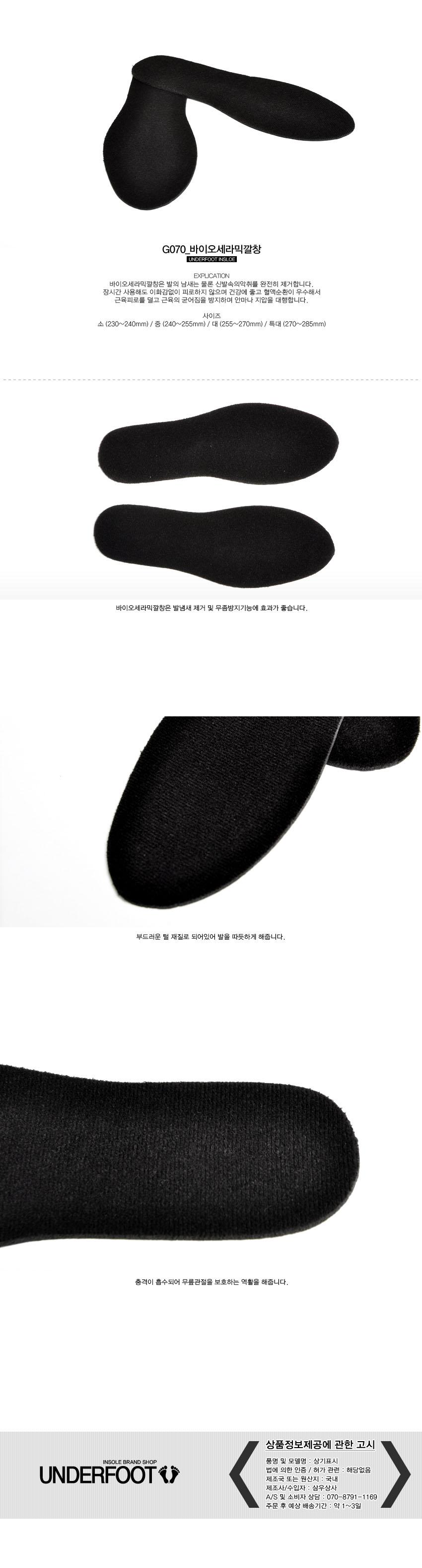 UNDERFOOT 언더풋 바이오 세라믹 깔창 - 슈닥터, 2,200원, 신발소품, 패드/깔창