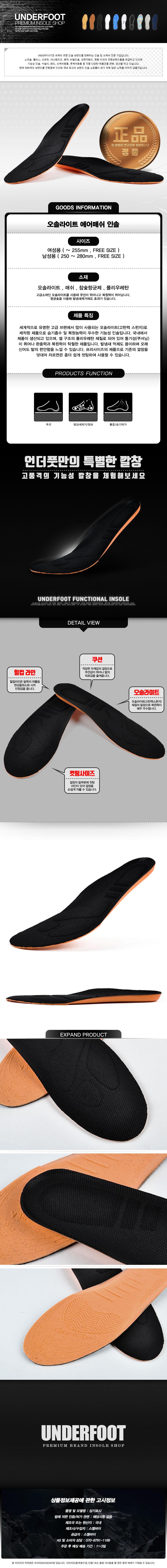 UNDERFOOT 언더풋 오솔라이트기능성깔창 - 슈닥터, 9,000원, 신발소품, 패드/깔창